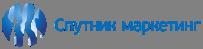 спутник_маркетинг